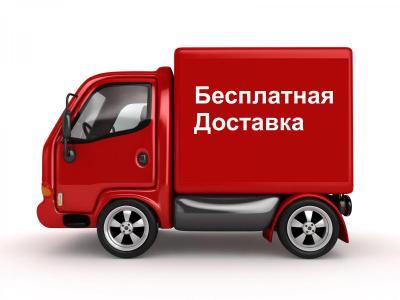 При сумме заказа от 99000 рублей, доставка по Москве бесплатная!